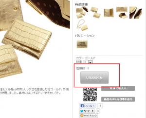 MISS別注モデル極小財布「型押しメタリックゴールド」財布の通販luxe