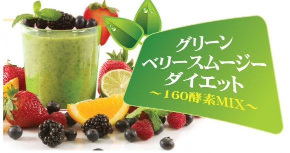 greensmoothiediet01