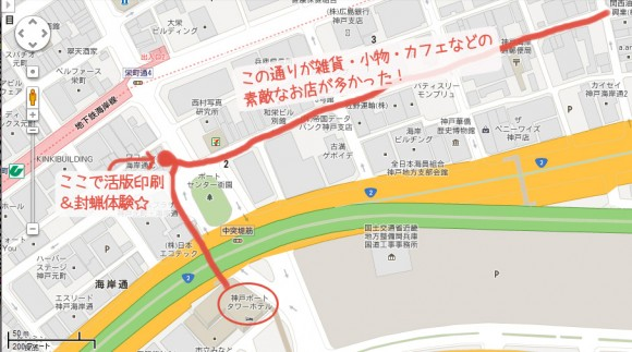 kobe_sakae_street01