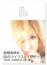 ayu-life-style-book01