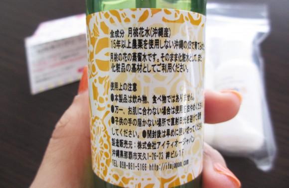 ペタルーナ 月桃化粧水
