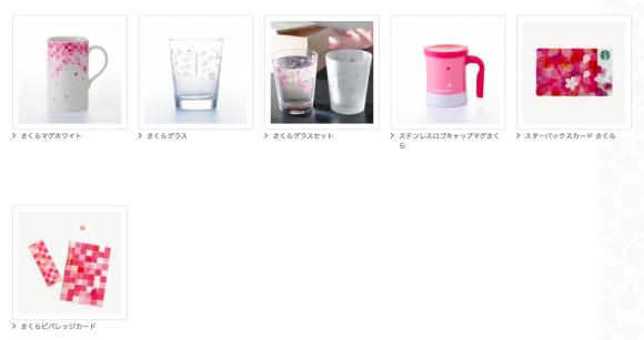 スターバックスジャパン 対象商品一覧