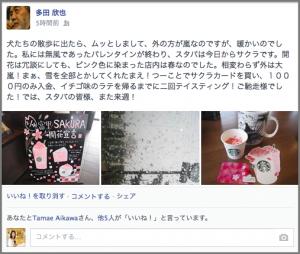 facebook スタバ さくら