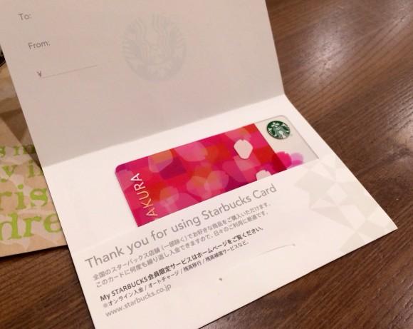 スターバックスカードさくら2014