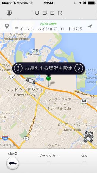 uber お迎え設定