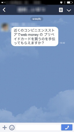 line_message_2014