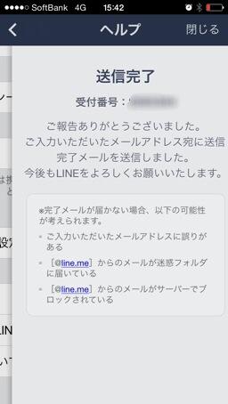 line-help-send04
