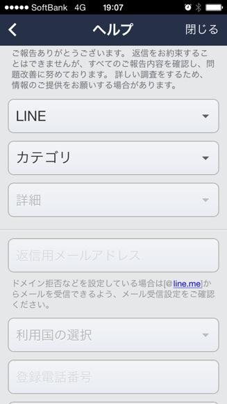 line-help-send02