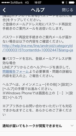 line-help-send03