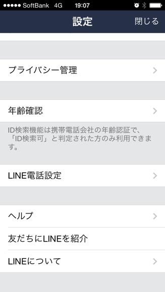 line-help-send01