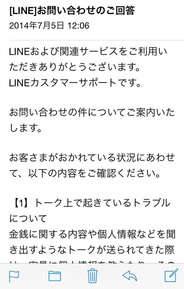201407LINE_mail001