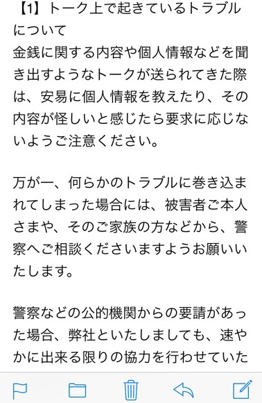 201407LINE_mail002