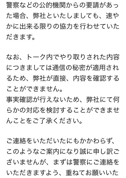 201407LINE_mail003