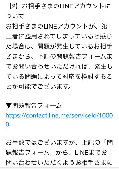 201407LINE_mail004