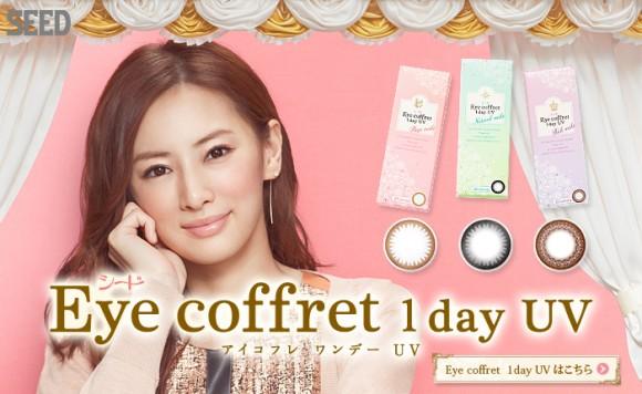 eyecoffret1day-seed
