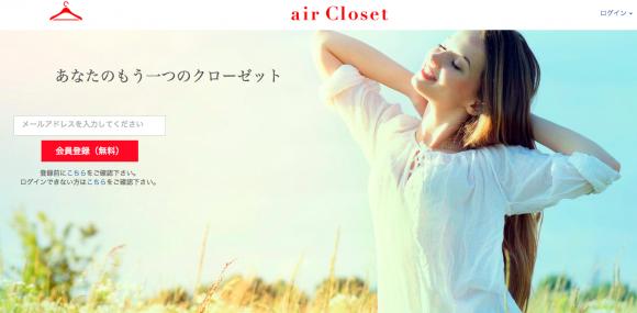 aircloset 月額ファッションレンタルサービス