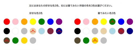 aircloset カラー選択